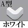 マサル工業:メタルエフモール付属品-デズミ(A型)(ホワイト)