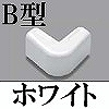 マサル工業:メタルエフモール付属品-デズミ(B型)(ホワイト)