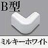 マサル工業:メタルエフモール付属品-デズミ(B型)(ミルキーホワイト)