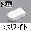 マサル工業:メタルエフモール付属品-エンド(S型)(ホワイト)