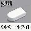 マサル工業:メタルエフモール付属品-エンド(S型)(ミルキーホワイト)