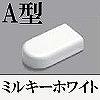 マサル工業:メタルエフモール付属品-エンド(A型)(ミルキーホワイト)