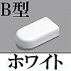 マサル工業:メタルエフモール付属品-エンド(B型)(ホワイト)