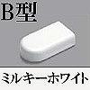 マサル工業:メタルエフモール付属品-エンド(B型)(ミルキーホワイト)