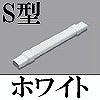マサル工業:メタルエフモール付属品-フレキジョイント(S型)(ホワイト)
