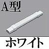 マサル工業:メタルエフモール付属品-フレキジョイント(A型)(ホワイト)