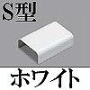 マサル工業:メタルエフモール付属品-ジョイントカバー(S型)(ホワイト)