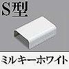 マサル工業:メタルエフモール付属品-ジョイントカバー(S型)(ミルキーホワイト)