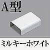 マサル工業:メタルエフモール付属品-ジョイントカバー(A型)(ミルキーホワイト)
