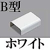 マサル工業:メタルエフモール付属品-ジョイントカバー(B型)(ホワイト)