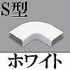 マサル工業:メタルエフモール付属品-マガリ(S型)(ホワイト)