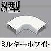 マサル工業:メタルエフモール付属品-マガリ(S型)(ミルキーホワイト)