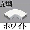 マサル工業:メタルエフモール付属品-マガリ(A型)(ホワイト)