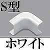 マサル工業:メタルエフモール付属品-イリズミ(S型)(ホワイト)