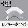 マサル工業:メタルエフモール付属品-イリズミ(S型)(ミルキーホワイト)