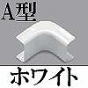マサル工業:メタルエフモール付属品-イリズミ(A型)(ホワイト)