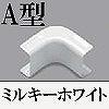 マサル工業:メタルエフモール付属品-イリズミ(A型)(ミルキーホワイト)