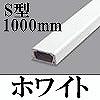 マサル工業:メタルエフモールテープ付(本体)(S型)(1.0m)(ホワイト)