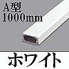 マサル工業:メタルエフモールテープ付(本体)(A型)(1.0m)(ホワイト)