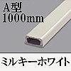 マサル工業:メタルエフモールテープ付(本体)(A型)(1.0m)(ミルキーホワイト)