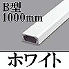 マサル工業:メタルエフモールテープ付(本体)(B型)(1.0m)(ホワイト)