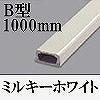マサル工業:メタルエフモールテープ付(本体)(B型)(1.0m)(ミルキーホワイト)