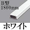 マサル工業:メタルエフモールテープ付(本体)(B型)(1.8m)(ホワイト)