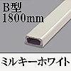 マサル工業:メタルエフモールテープ付(本体)(B型)(1.8m)(ミルキーホワイト)