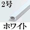 マサル工業:オプトモール(2号・ホワイト)
