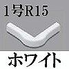 マサル工業:オプトモール付属品-デズミ(1号・R15・ホワイト)