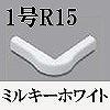 マサル工業:オプトモール付属品-デズミ(1号・R15・ミルキーホワイト)
