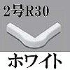 マサル工業:オプトモール付属品-デズミ(2号・R30・ホワイト)