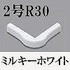 マサル工業:オプトモール付属品-デズミ(2号・R30・ミルキーホワイト)
