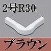マサル工業:オプトモール付属品-デズミ(2号・R30・ブラウン)