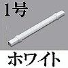 マサル工業:オプトモール付属品-フレキジョイント(1号・ホワイト)