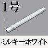 マサル工業:オプトモール付属品-フレキジョイント(1号・ミルキーホワイト)
