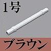 マサル工業:オプトモール付属品-フレキジョイント(1号・ブラウン)