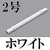 マサル工業:オプトモール付属品-フレキジョイント(2号・ホワイト)