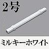 マサル工業:オプトモール付属品-フレキジョイント(2号・ミルキーホワイト)