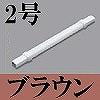 マサル工業:オプトモール付属品-フレキジョイント(2号・ブラウン)