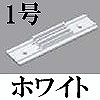 マサル工業:オプトモール付属品-ファイバホルダー(1号・ホワイト)