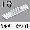 マサル工業:オプトモール付属品-ファイバホルダー(1号・ミルキーホワイト)