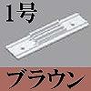 マサル工業:オプトモール付属品-ファイバホルダー(1号・ブラウン)