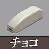 マサル工業:オプトモール付属品-引込カバー(チョコ)