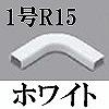 マサル工業:オプトモール付属品-マガリ(1号・R15・ホワイト)