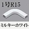 マサル工業:オプトモール付属品-マガリ(1号・R15・ミルキーホワイト)