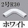 マサル工業:オプトモール付属品-マガリ(2号・R30・ホワイト)