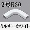 マサル工業:オプトモール付属品-マガリ(2号・R30・ミルキーホワイト)