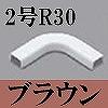 マサル工業:オプトモール付属品-マガリ(2号・R30・ブラウン)