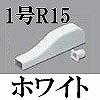マサル工業:オプトモール付属品-貫通カバー(1号・R15・ホワイト)